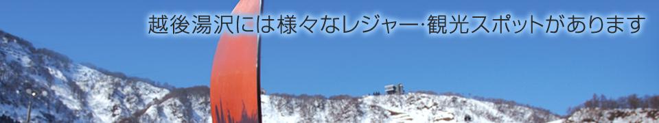 越後湯沢には様々な観光・レジャースポットがあります