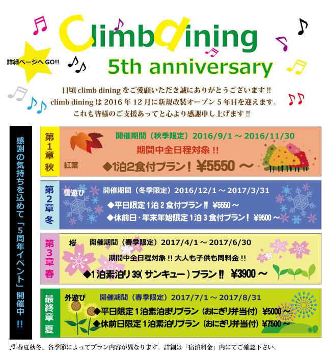 5周年イベント開催中!